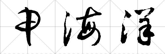 申��\yc��acz-.Ny/cy�l_申海洋连笔草书法