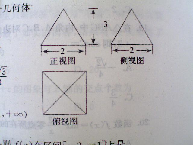 再根据俯视图可知该几何体是一个正四棱锥   且高为3 所以v=(1图片