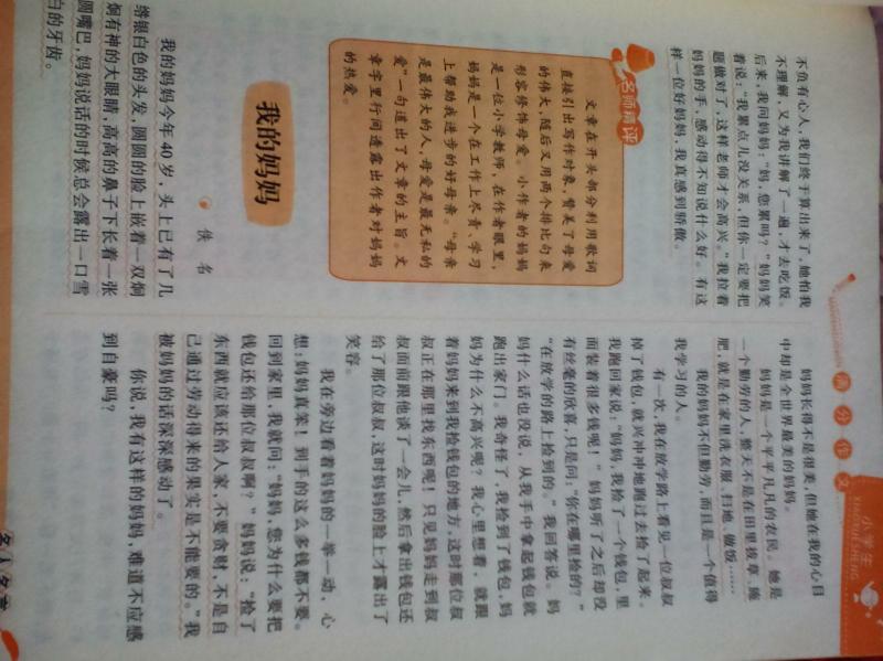 写题目,初中为我的好课本字数200字.作文妈妈扬州图片
