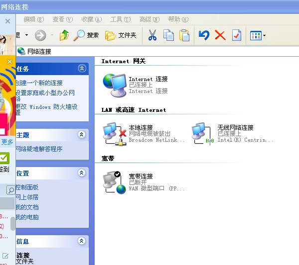 windows7怎么开蓝牙我的是联想笔记本Z360