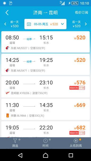 青岛去昆明机票多少钱