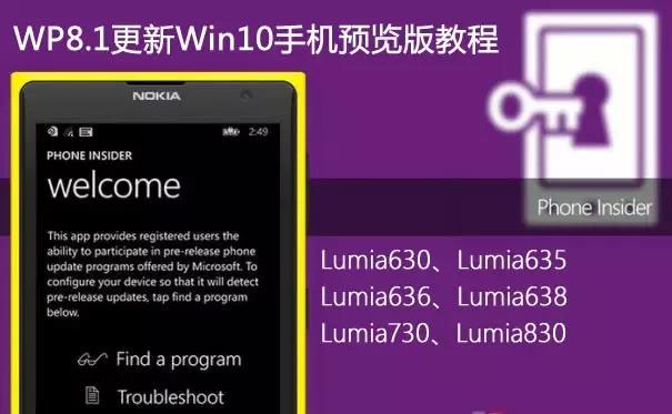 win8手机怎么升级win10图片