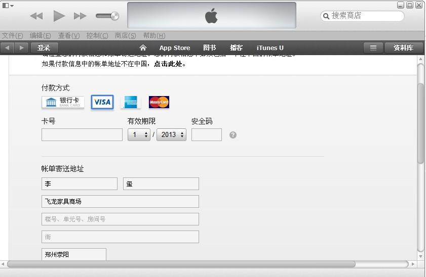 请高手帮我注册一个(apple id)就是苹果手机用来下载软件得一个帐号