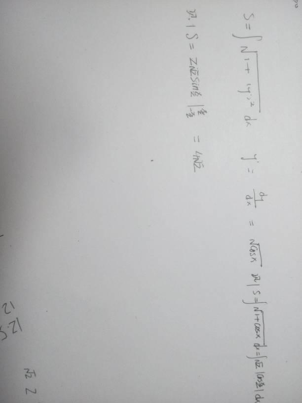 用定积分求圆的弧长