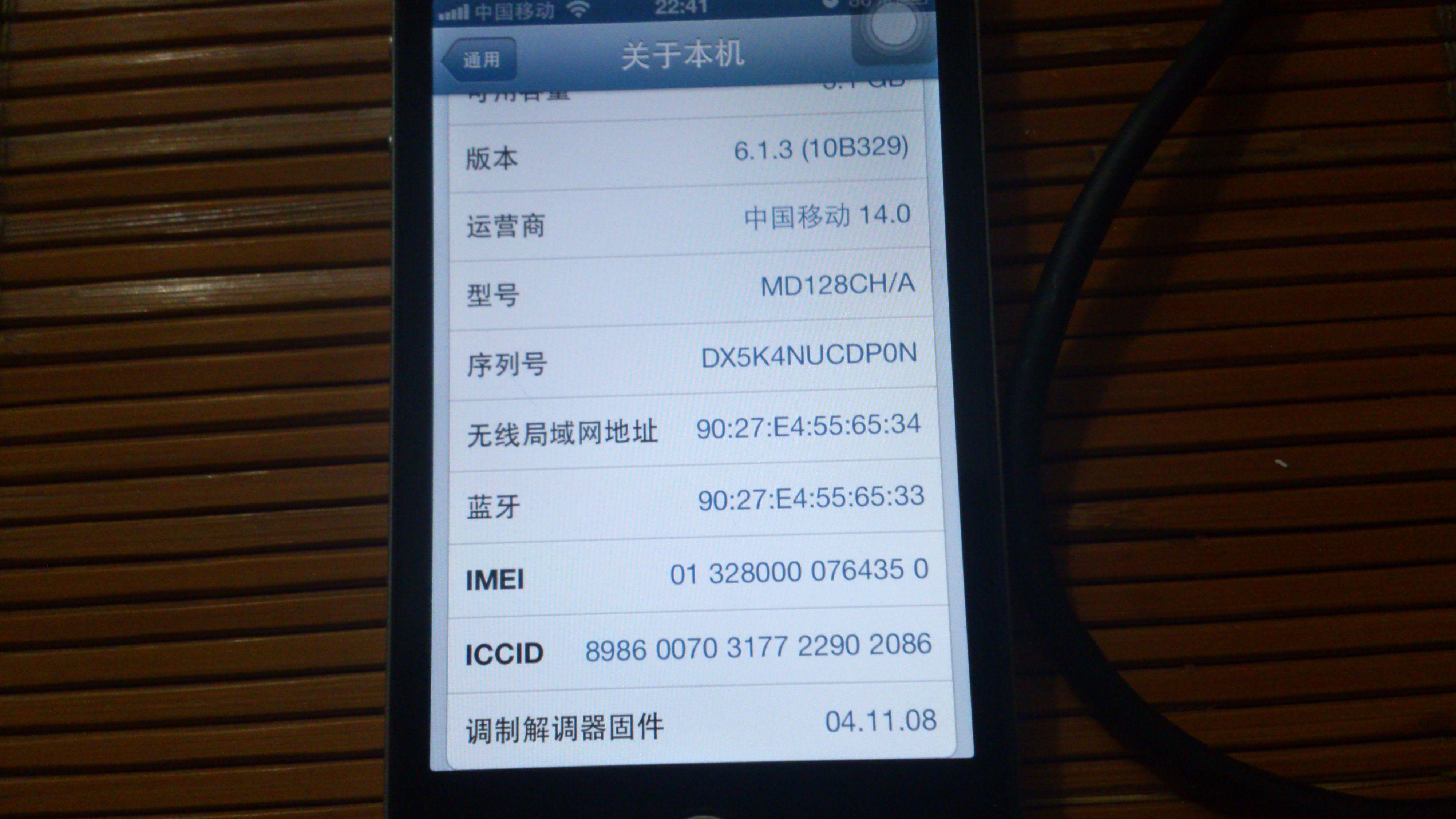 美版的苹果手机查序列号是中国郑州富士康v苹果iphone5s灰图标删不掉图片