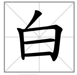 禾的田字格标准写法