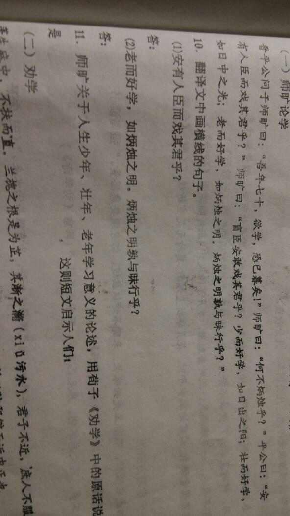翻译文言文句子图片