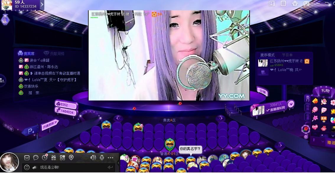 yy 直播 一片紫色图片