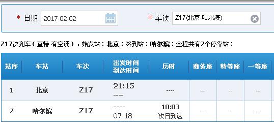 从北京去哈尔滨的火车