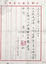 古代竖写书信格式图片,求图图片