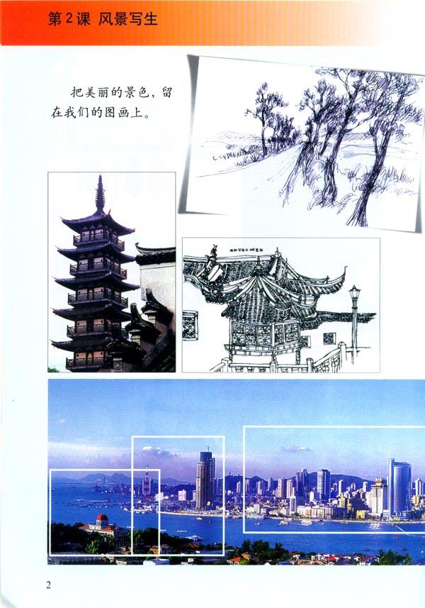人教版六年级上册美术第二课是什么主题图片