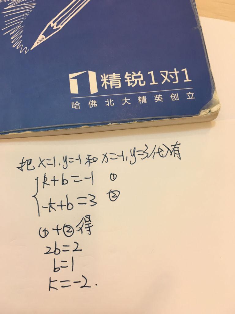在等式y kx b