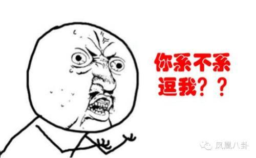 应该翻译为(打扰一下),你们tm(他 妈)再逗我呢?你们是不是傻逼?图片