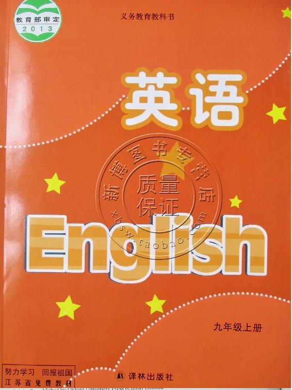 牛津初中英语9a图片