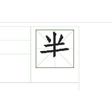 半字在田字格占格