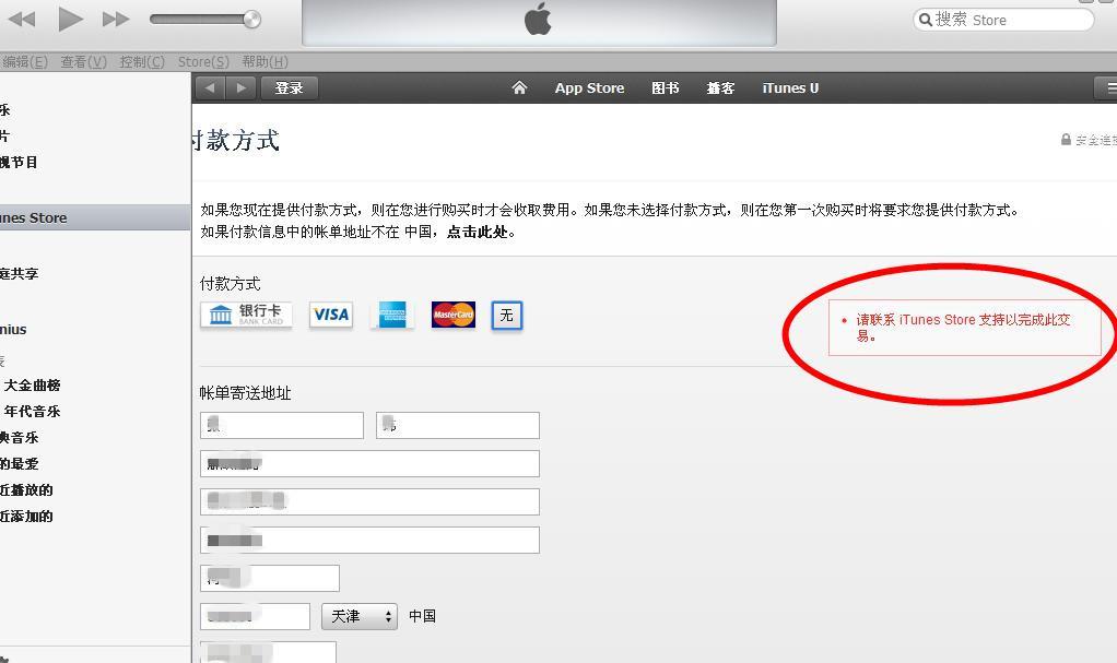 apple id注册到最后一步,显示如需帮助,请联系itunes支持,该怎么解决