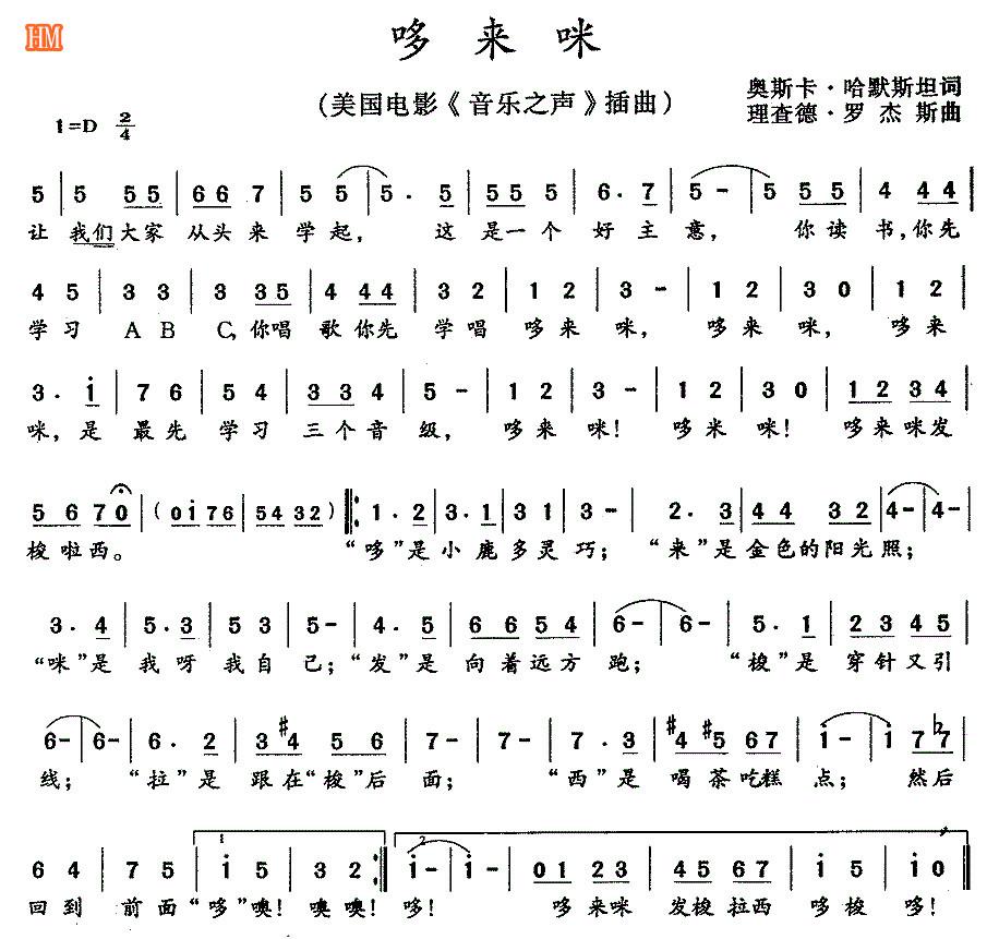 doremi的歌谱图片