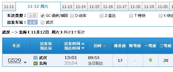 武汉到广西北海