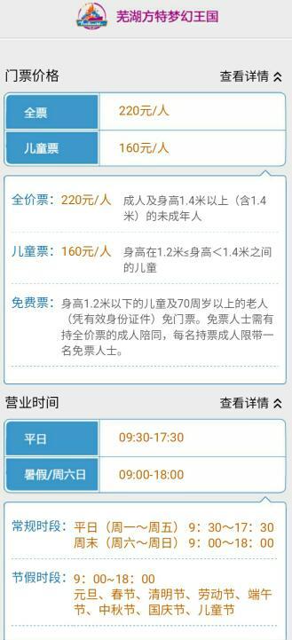 芜湖方特三期门票价格