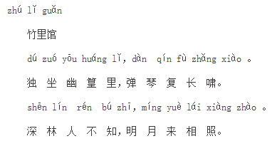 望岳古诗带拼音版朗读