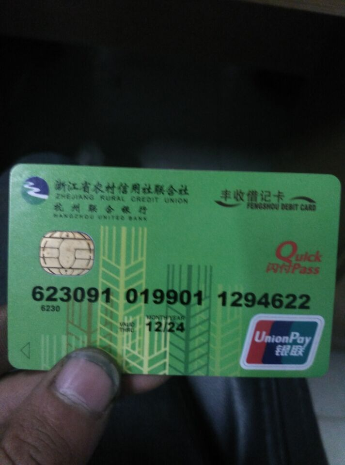 用农业银行卡充�z-._这里附近只有中国银行而他的卡却是农业信用社卡我现在不知道该怎么办