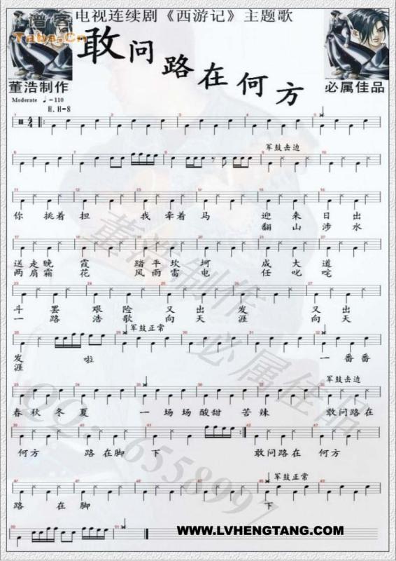西游记主题曲_西游记片头曲图片