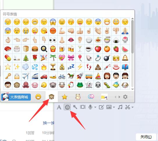 搜狗输入法emoji表情 怎么打特殊符号图片
