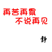 qq情侣头像带字的一个再苦再累不说再见静一个再吵再闹不说再见鑫