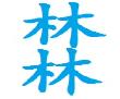 韩国四个木什么牌子