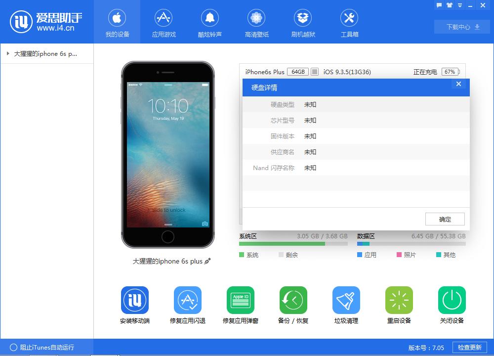 iphone6plus用爱思助手刷机失败后用itunes刷,然后显示音乐符号和数据