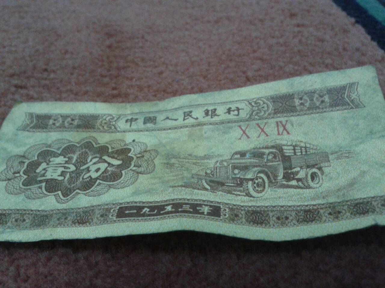 一分钱纸币价格_请问这张一分钱纸币值多少钱呢?
