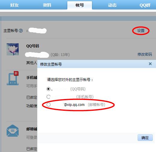 qq邮箱地址怎么改_qq邮箱在哪里能查找曾经设置过的黑名单?