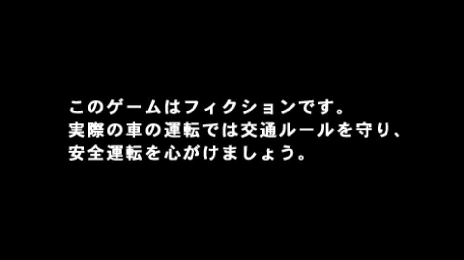 psp头文字d有点日本字出来就黑屏了图片
