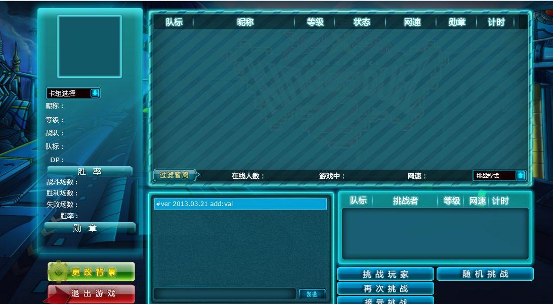 决斗之王游戏王ow 插件下载了进入游戏是这样怎么办啊 好...