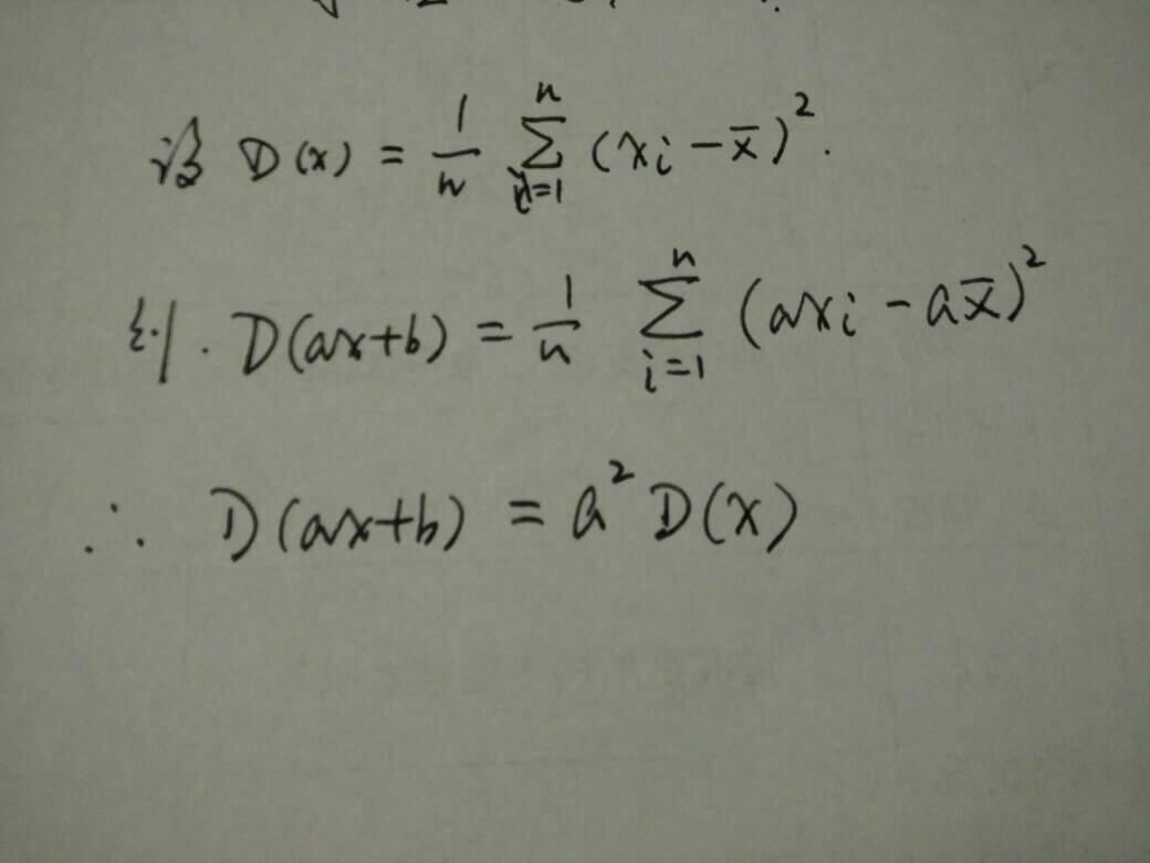 方差d(xy)公式
