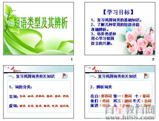 中文里的并列短语
