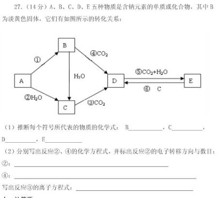 20141006优质解答(1)anana2o2cnaohdna2co3enahco3(2)