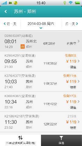 苏州到郑州有动车吗图片