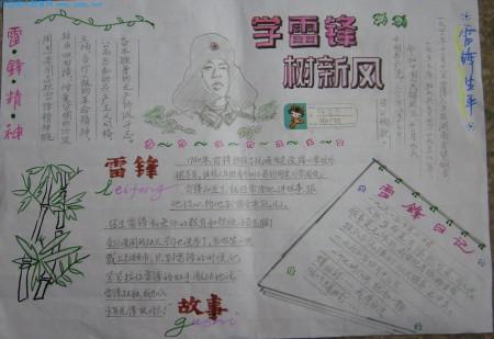 2014-03-06 23:12 wytan201 十四级 百度图片搜索:学雷锋手抄报,n多