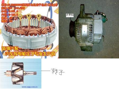 汽车发电机电压高 汽车发电机最高电压 汽车发电机电压高清图片