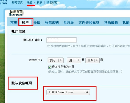qq邮箱账号怎么改_注册豌豆荚账号,注册玩发现qq邮箱打错了一位数,我想问下怎么改回来啊