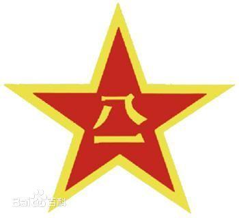 中国人民解放军的八一五角星并不是一个八一啊!图片