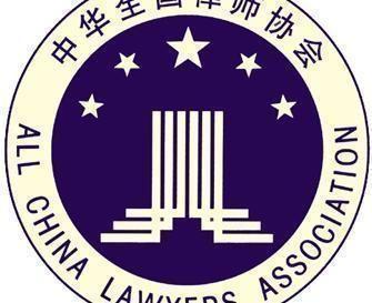 中华全国律师协会的介绍