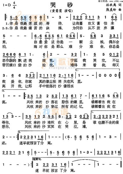 求《星之所在》 口琴谱 (bd谱) 2013-08-22 简谱 转换bd谱软件】 简谱图片