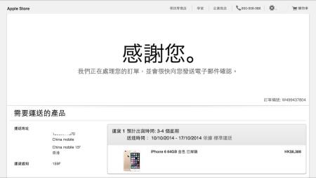 在香港怎么预约苹果手机?具体流程怎么操作?有亲自过