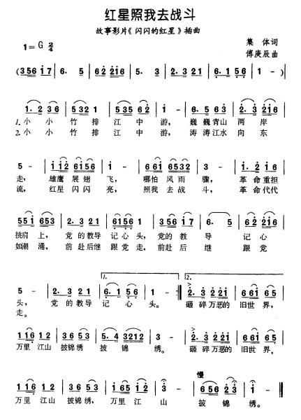 小小竹排江中游的简谱(g调)图片