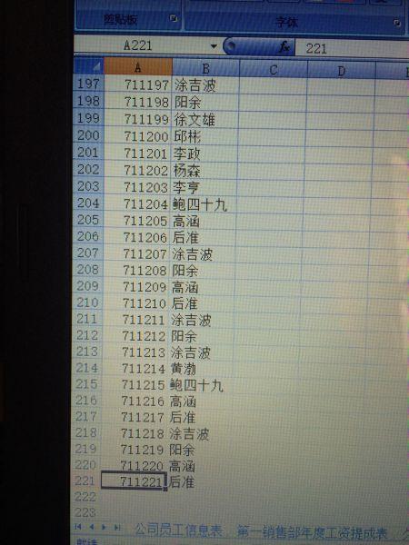 excel,销售员姓名利用vlookup函数查找公司员工信息表