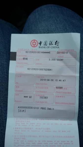 中国银行atm异地跨行转账多久到账图片