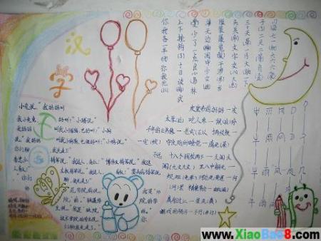 关于汉字的手抄报图片图片