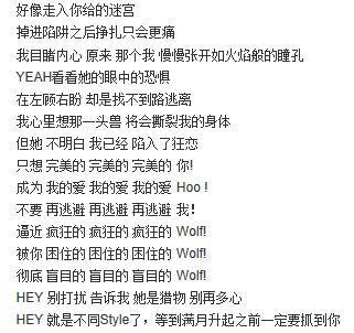 exo有一首歌歌词有告诉我无法逃离